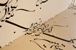 The Written room-2012 042Parastou Forouhar